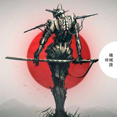 Machinecode - Samurai (2014) [FLAC]