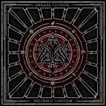 Omkara Techichi - Dreamonic Vamperor (2012) [FLAC]
