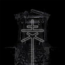 Phuture Doom - II (2017) [FLAC]