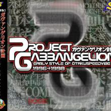 Project Gabbangelion - Early Style Of Otakuspeedvibe 1996-1998 (2002) [FLAC]