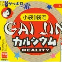 Gai Jin - Reality (1995) [FLAC]